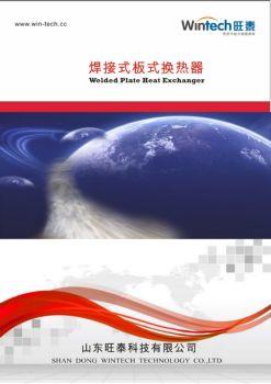 山東旺泰科技板換產品宣傳冊