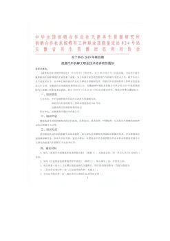 2019第四期报废汽车拆解工职业技术培训班的通知电子书