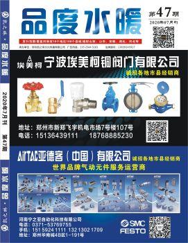 品度水暖7月刊-A面 电子书制作软件