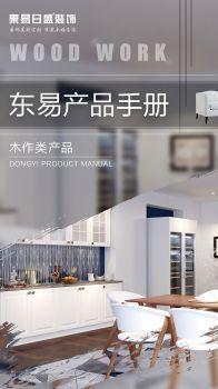 东易产品手册(木作类)