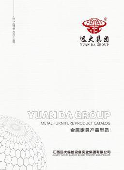 江西远大保险设备实业集团有限公司 电子书制作软件