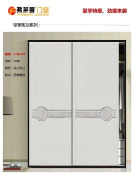 夏季特惠系列-衣柜门电子刊物