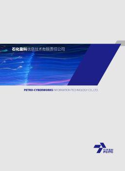 公司宣傳冊20180521
