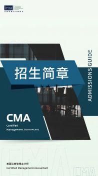 财鑫CMA招生简章 电子书制作软件