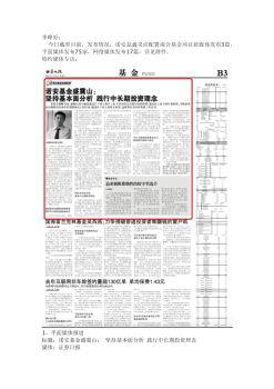 诺安益鑫灵活配置基金二次新发宣传项目汇报20180228电子宣传册