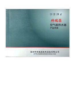 科瑞昌空气能热泵电子杂志