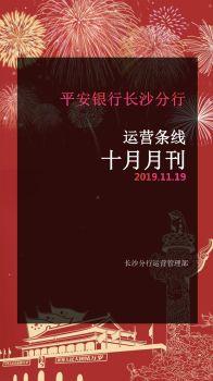【平安银行长沙分行运营管理月刊】2019年10月 电子书制作软件