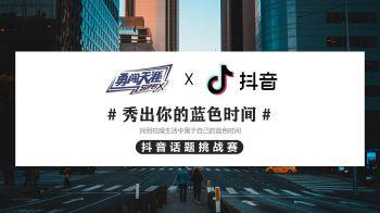 勇闯天涯superX抖音话题挑战赛宣传画册