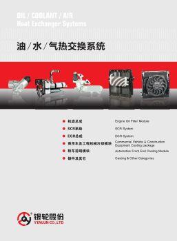 银轮样品册电子宣传册
