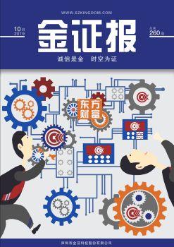 《金證報》第260期 電子雜志制作平臺