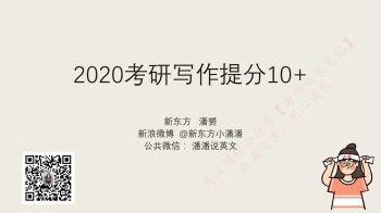 【公开课】20考研英语写作 快速提10+分技巧【2020考研资料免费更新  关注微信公众号 快乐考研人 免费获取】