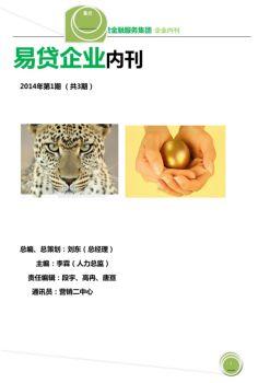 易貸企業內刊(第一期)(初稿)