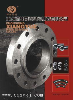电子版-重庆祥越管道配件制造有限公司电子画册