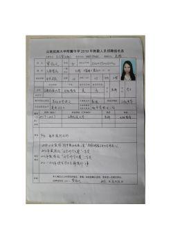 罗依凡资料-办公室文秘电子刊物