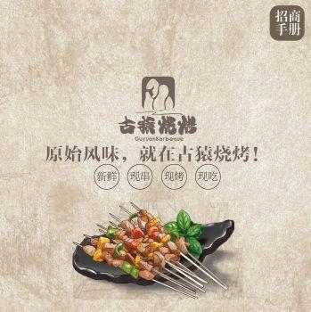 古猿烧烤招商手册