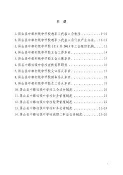 中都中学工会制度汇编电子书