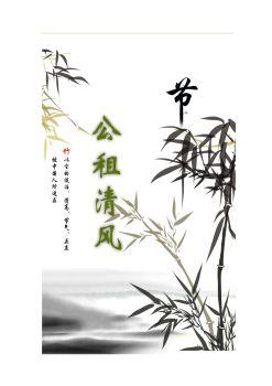 公租清风2018年第18期(总第18期)电子杂志