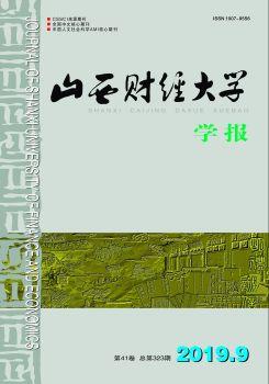 《山西财经大学学报》2019年第9期(电子版) 电子杂志制作平台