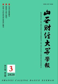 《山西财经大学学报》 2020年  第3期(电子刊)