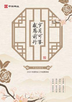 中海风情苑2020年物业工作成果展映电子画册