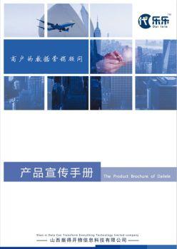 产品宣传手册