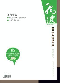 飞霞·清远作家2018年第五期(总383期)电子画册