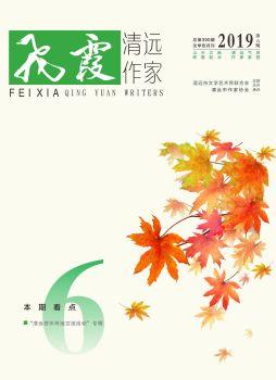 飞霞 · 清远作家2019年第六期(总390期)电子杂志