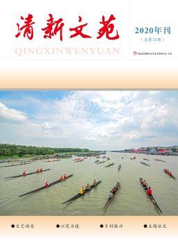 清新文苑宣传画册 电子书制作软件