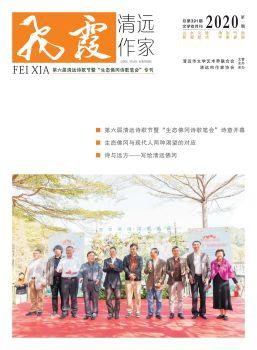 飞霞·清远作家2020年第一期(总391期)电子刊物