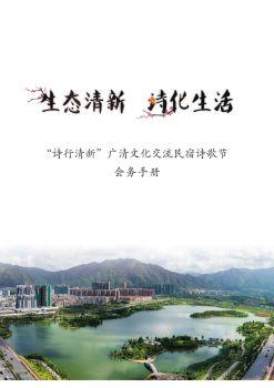 诗行清新 · 广清文化交流民宿诗歌节会务手册