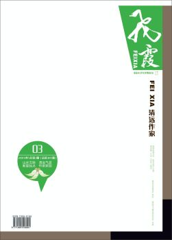 飞霞 · 清远作家 2018年第三期(总381期)电子画册