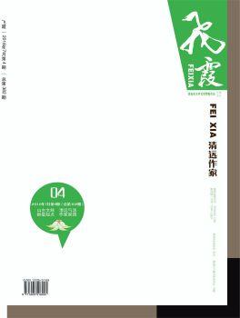 飞霞 · 清远作家 2018年第四期(总382期)电子书
