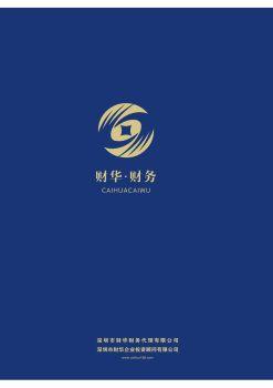 最新8.30日財華宣傳冊印刷修改-1