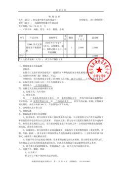 南通-合同-20110110电子杂志