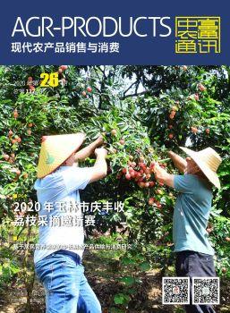 现代农产品销售与销售2020年第26期,电子书免费制作 免费阅读