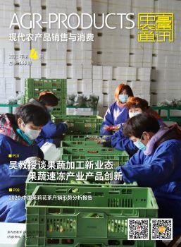 现代农产品销售与消费2021年第4期电子画册 电子书制作软件