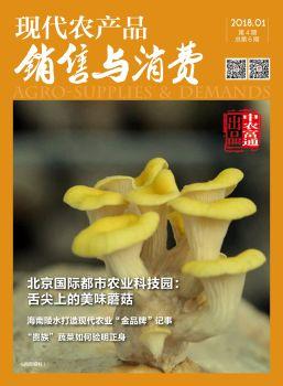 现代农产品销售与消费2018年第4期电子画册