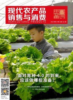 现代农产品销售与消费2021年第10期宣传画册 电子书制作软件