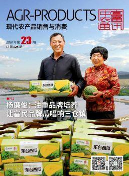 现代农产品销售与消费2020年第23期电子杂志