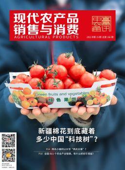 现代农产品销售与消费2021年第15期电子宣传册
