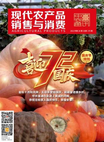 现代农产品销售与消费28期——国庆特刊电子书