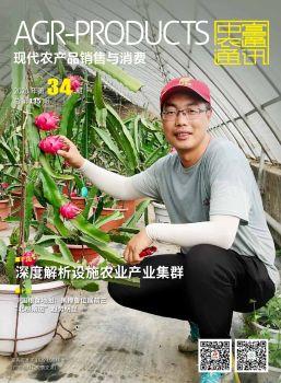 现代农产品销售与消费2020年第34期 电子书制作软件