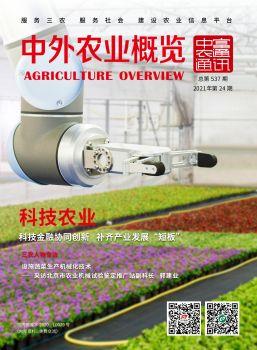 中外农业概览537期周刊 电子书制作软件