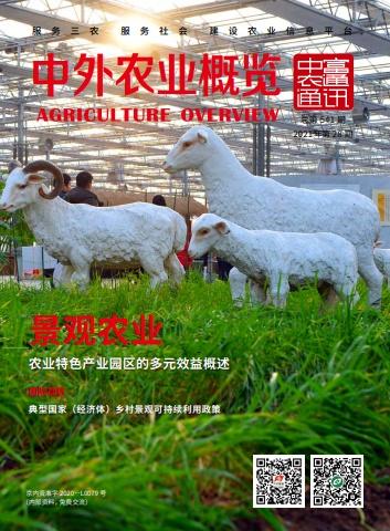 中外農業概覽541期周刊