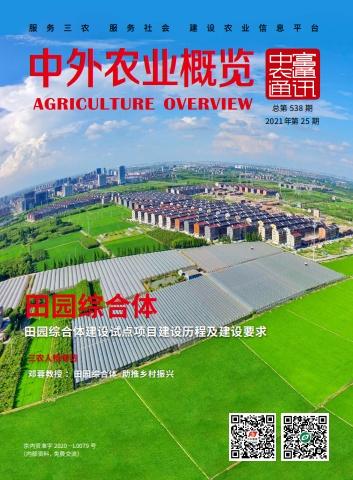 中外农业概览538期周刊 电子书制作软件