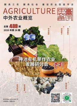 神池有机旱作农业发展研讨会专刊 电子书制作软件
