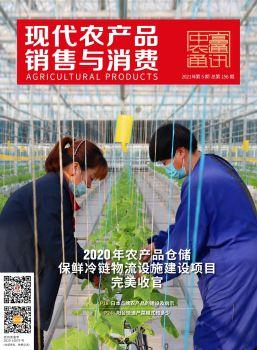 现代农产品销售与消费2021年第5期电子书 电子书制作软件