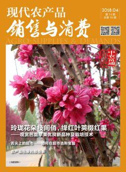 现代农产品销售与消费2018年第14期,电子书免费制作 免费阅读