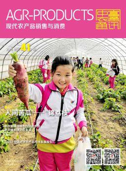 现代农产品销售与消费2018年第41期电子杂志