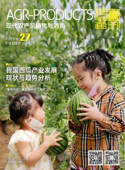 现代农产品销售与消费2020年第27期,电子书免费制作 免费阅读